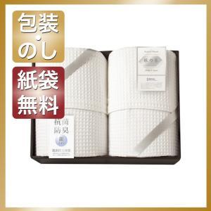 内祝い 快気祝い お返し 出産祝い 結婚祝い タオルケット ミューファン  銀の糸 ワッフルケット2P(抗菌防臭加工) giftstyle