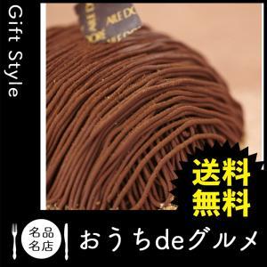 お取り寄せ グルメ ギフト ケーキ モンブラン 家 ご飯 巣ごもり 食品 ケーキ モンブラン 札幌欧風洋菓子エル・ドール ショコラドレッセ(4号)|giftstyle