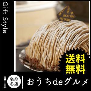 お取り寄せ グルメ ギフト ケーキ モンブラン 家 ご飯 巣ごもり 食品 ケーキ モンブラン 札幌欧風洋菓子エル・ドール 山のモンブラン(4号)|giftstyle