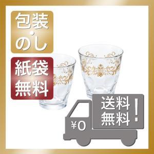 内祝い 快気祝い お返し 出産祝い 結婚祝い コップ グラス ボヌール フリーカップペア|giftstyle