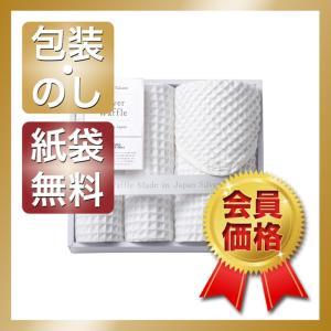内祝い 快気祝い お返し 出産祝い 結婚祝い タオル ミューファン 銀の糸 ワッフルタオルセット (抗菌防臭加工) giftstyle