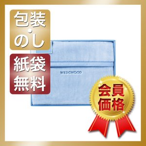 内祝い 快気祝い お返し 出産祝い 結婚祝い 毛布 ウェッジウッド アクリルニューマイヤー毛布 giftstyle