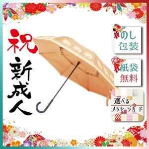 ハロウィン プレゼント 2019 レディース雨傘 二重傘 サーカス×moz マンダリン|giftstyle