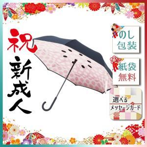 ハロウィン プレゼント 2019 レディース雨傘 二重傘 サーカス アプリコット×ブラック|giftstyle
