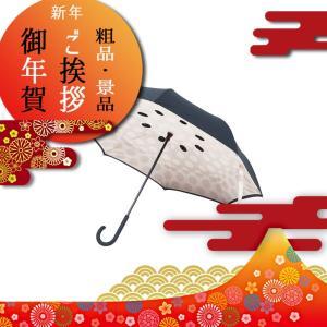 体育祭 運動会 賞品 景品 粗品 参加賞 レディース雨傘 二重傘 サーカス アーモンド×ブラック|giftstyle