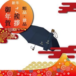 体育祭 運動会 賞品 景品 粗品 参加賞 傘 チェルベ 男女兼用自動開閉ミニ傘|giftstyle