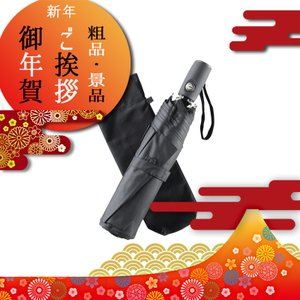 体育祭 運動会 賞品 景品 粗品 参加賞 傘 耐風式ジャンボ自動開閉傘 黒|giftstyle