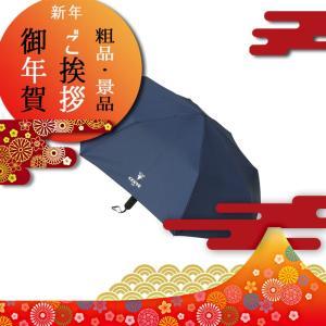 体育祭 運動会 賞品 景品 粗品 参加賞 傘 チェルベ 男女兼用自動開閉ミニ傘(反発防止機能付)|giftstyle