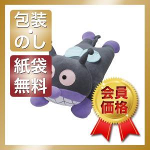 内祝い 快気祝い お返し 出産祝い 結婚祝い キャラクターグッズ 抱き枕 それいけアンパンマン 抱き枕 ばいきんまん|giftstyle