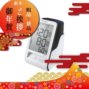 体育祭 運動会 賞品 景品 粗品 参加賞 血圧計 シチズン 上腕式血圧計 giftstyle