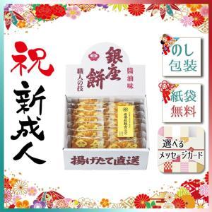 七五三 お祝い お返し 内祝 2019 せんべい 銀座餅14枚入 giftstyle