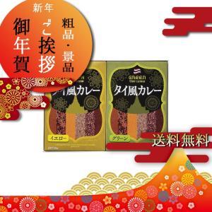 お歳暮 ギフト セット 御歳暮 人気 惣菜 カレー レトルト 2種のタイ風カレーセット giftstyle