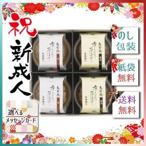 ハロウィン プレゼント 2019 お茶漬けの素 烏骨鶏煮こごり茶漬け4個(塩・醤油)|giftstyle