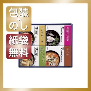 内祝い 快気祝い お返し 出産祝い 結婚祝い スープ ろくさん亭 道場六三郎 スープギフト giftstyle