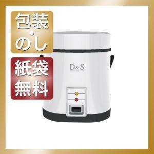 内祝い 快気祝い お返し 出産祝い 結婚祝い 炊飯器 D&Sミニライスクッカー|giftstyle