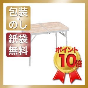 軽量アルミフレームを採用。天板はウッド調デザイン。  商品名/LOGOS Life テーブル 604...