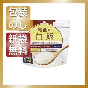 内祝い 快気祝い お返し 出産祝い 結婚祝い 非常用食品 尾西の白飯(アルファ米) giftstyle