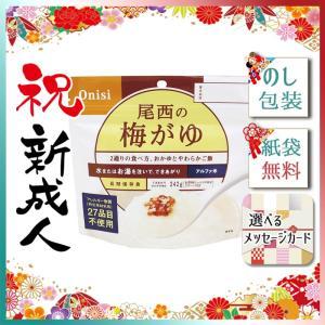ハロウィン プレゼント 2019 非常用食品 尾西の梅がゆ(アルファ米) giftstyle