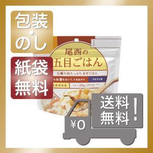 内祝い 快気祝い お返し 出産祝い 結婚祝い 非常用食品 尾西の五目ごはん(アルファ米) giftstyle