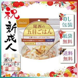 ハロウィン プレゼント 2019 非常用食品 尾西の五目ごはん(アルファ米) giftstyle