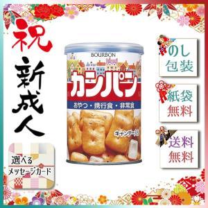 ハロウィン プレゼント 2019 非常用食品 ブルボン 缶入カンパン giftstyle
