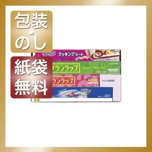 内祝い 快気祝い お返し 出産祝い 結婚祝い 食品用ラップ 旭化成 サランラップバラエティギフト10|giftstyle