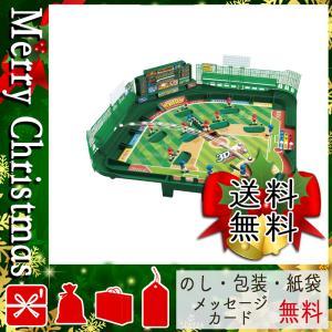 クリスマス プレゼント 知育玩具 ギフト 2020 知育玩具 野球盤3Dエーススタンダード|giftstyle