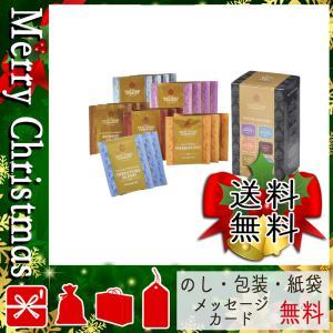 クリスマス プレゼント 紅茶セット ギフト 2020 紅茶セット ザ・ファインティー・セレクション|giftstyle