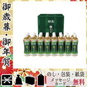 お中元 御中元 ギフト 2020 日本茶セット 人気 おすすめ 日本茶セット 伊右衛門特茶ギフト 3...