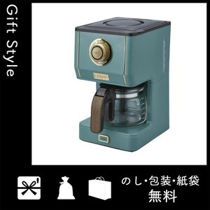 内祝い 快気祝い お返し 出産祝い 結婚祝い コーヒーメーカー 内祝 コーヒーメーカー Toffy アロマドリップコーヒーメーカー スレートグリーン|giftstyle