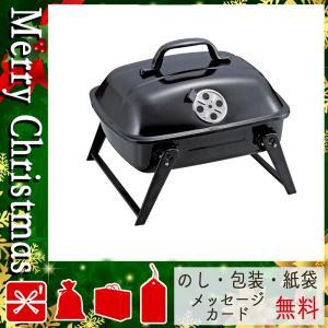クリスマス プレゼント バーベキューコンロ ギフト 2020 バーベキューコンロ BBQ スモーク オーブングリル〈ミニ〉|giftstyle
