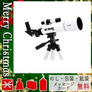 クリスマス プレゼント 天体望遠鏡 ギフト 2020 天体望遠鏡 ケンコー 小型天体望遠鏡|giftstyle