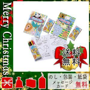 クリスマス プレゼント ぬりえ ギフト 2020 ぬりえ どうぶつぬりえ(1P)|giftstyle