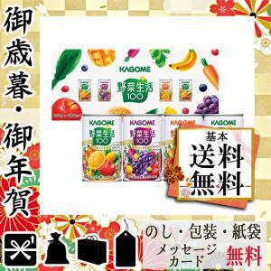 お中元 御中元 ギフト 2021 野菜ジュース 人気 おすすめ 野菜ジュース カゴメ 野菜生活4本セット|giftstyle