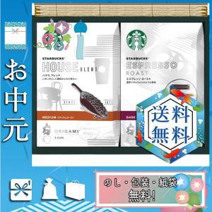 お中元 御中元 ギフト 2020 コーヒー詰め合わせ 人気 おすすめ コーヒー詰め合わせ スターバッ...