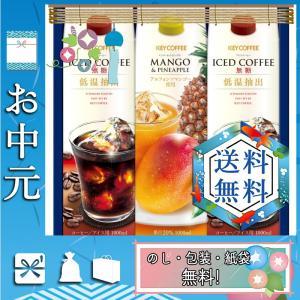 お中元 御中元 ギフト 2020 コーヒー詰め合わせ 人気 おすすめ コーヒー詰め合わせ キーコーヒ...