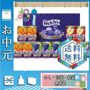 お中元 御中元 ギフト 2020 フルーツジュース 人気 おすすめ フルーツジュース ウェルチ ウェ...