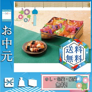 お中元 御中元 ギフト 2020 おかき かきもち 人気 おすすめ おかき かきもち 亀田製菓 おも...
