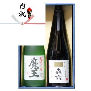 結婚内祝い 熨斗+ギフト 箱+ラッピング付き 芋焼酎 魔王 + いも焼酎 きろく (百年の孤独 製造蔵) 720ml 飲み比べ 2本 セット|gifttd