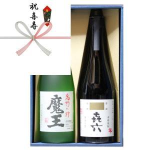 喜寿祝い 熨斗+ギフト 箱+ラッピング付き 芋焼酎 魔王 + いも焼酎 きろく (百年の孤独 製造蔵) 720ml 飲み比べ 2本 セット|gifttd