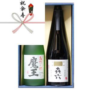 傘寿祝い 熨斗+ギフト 箱+ラッピング付き 芋焼酎 魔王 + いも焼酎 きろく (百年の孤独 製造蔵) 720ml 飲み比べ 2本 セット|gifttd