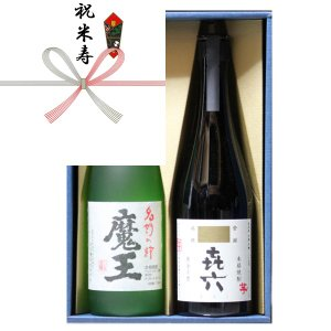 米寿祝い熨斗+ギフト箱+ラッピングセット付き 芋焼酎 魔王 + いも焼酎 喜六 720ml 飲み比べ 2本 セット