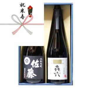 米寿祝い 熨斗+ギフト 箱+ラッピング 芋焼酎 佐藤黒 + いも焼酎 きろく (百年の孤独 製造蔵) 720ml 飲み比べ 2本 セット|gifttd