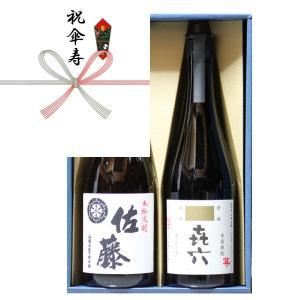 傘寿祝い 熨斗+ギフト 箱+ラッピング 芋焼酎 佐藤白 + いも焼酎 きろく (百年の孤独 製造蔵) 720ml 飲み比べ 2本 セット|gifttd