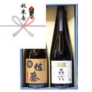 米寿祝い 熨斗+ギフト 箱+ラッピング 麦焼酎 佐藤 + 芋焼酎 きろく (百年の孤独 製造蔵) 720ml 飲み比べ 2本 セット gifttd