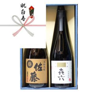 白寿祝い 熨斗+ギフト 箱+ラッピング 麦焼酎 佐藤 + 芋焼酎 きろく (百年の孤独 製造蔵) 720ml 飲み比べ 2本 セット|gifttd
