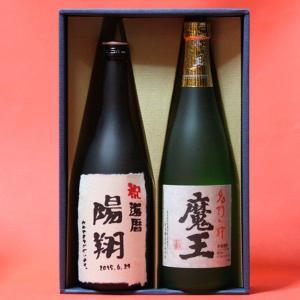 還暦 プレゼント 魔王+名入れラベル 芋焼酎 ギフトセット 720ml|gifttd