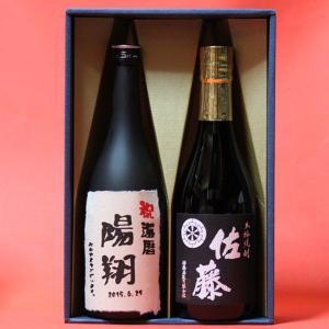 還暦祝い プレゼント 佐藤黒+名入れラベル 芋焼酎 ギフトセット 720ml|gifttd