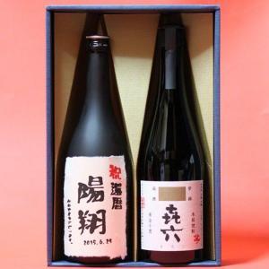 退職祝い プレゼント に人気 喜六+名入れラベル 芋焼酎 飲み比べセット 2本 720ml gifttd