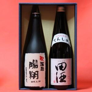 退職祝い プレゼント に人気 田酒 特別純米+名入れラベル 日本酒 本醸造 飲み比べセット 2本 720ml|gifttd